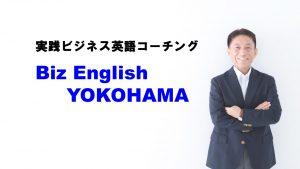 実践ビジネス英語コーチング